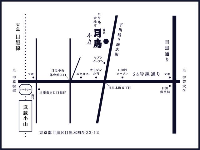 目黒月鳥 本店 地図