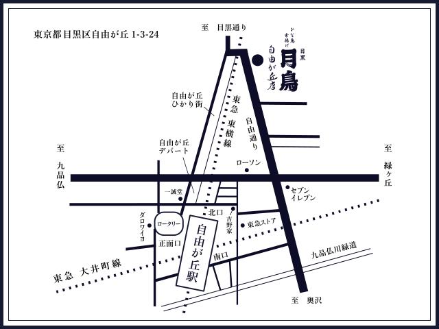 目黒月鳥 自由ヶ丘店 地図